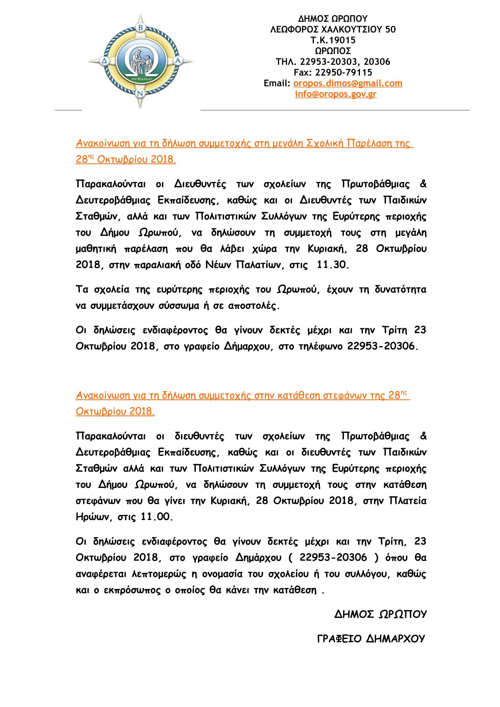 http://oropos.gov.gr/images/stories/nea/2018_dt/anakoinosi_summetoxis_28_oktobriou_2018.jpg